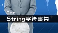 String字符串类