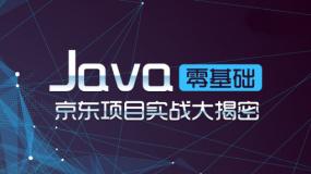 Java案例分享