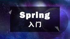 Spring入门