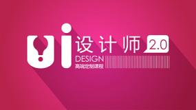 UI设计师2.0