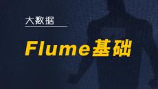 分布式日志收集框架Flume基础