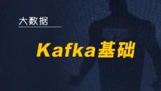 Kafka基础