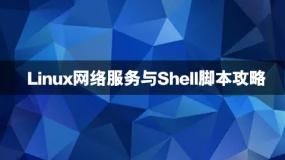 Linux网络服务与Shell脚本攻略