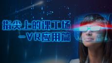 指尖上的课工场-VR应用篇