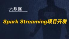 Spark Streaming项目开发准备