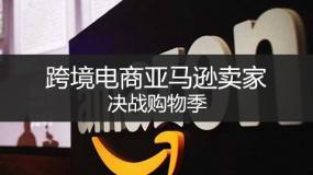 跨境电商亚马逊卖家决战购物季