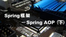 Spring AOP(下)