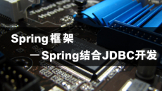 Spring结合JDBC开发
