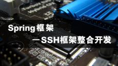 SSH框架整合开发