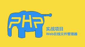 Web在线文件管理器