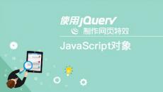 JavaScript对象