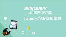jQuery选择器和事件