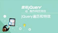jQuery遍历和特效