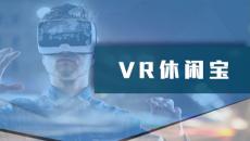 VR休闲宝项目