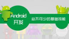 Android开发必不可少的基础技能