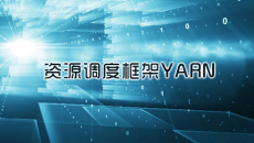 资源调度框架YARN