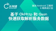 基于OkHttp和Gson快速获取解析服务数据