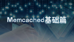 Memcached基础篇