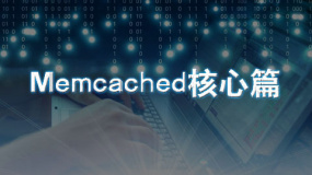 Memcached核心篇