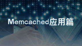 Memcached应用篇