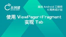 使用ViewPager+Fragment实现Tab