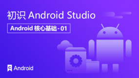 初识Android Studio
