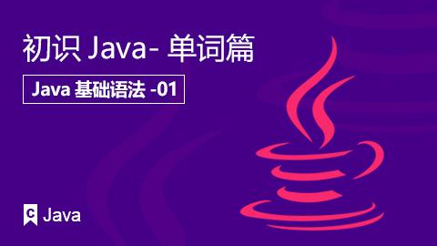 初识Java-单词篇