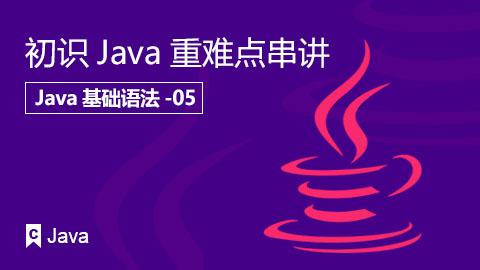 初识Java重难点串讲
