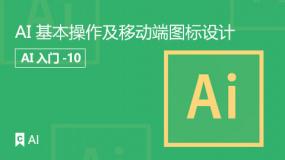 AI基本操作及移动端图标设计