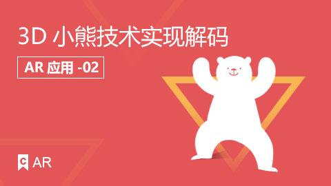 3D小熊技术实现解码