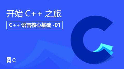 开始C++之旅