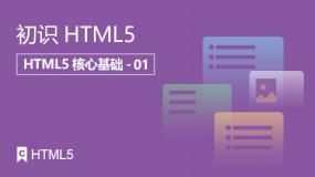 HTML5结构