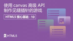 使用Canvas高级API制作见缝插针的游戏