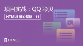 项目实战:QQ彩贝