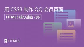用CSS3制作QQ会员页面