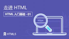 走进HTML