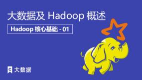 大数据及Hadoop概述