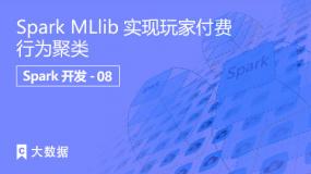 Spark MLlib实现玩家付费行为聚类