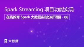 Spark Streaming项目功能实现