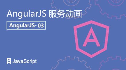 AngularJS服务动画