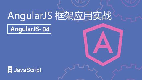 AngularJS框架应用实战