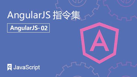 AngularJS指令集
