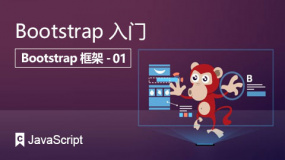 Bootstrap入门
