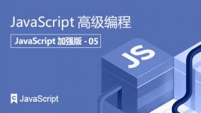 JavaScript高级编程