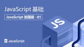 JavaScript基础