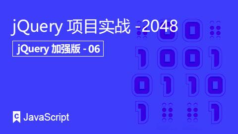 jQuery项目实战-2048