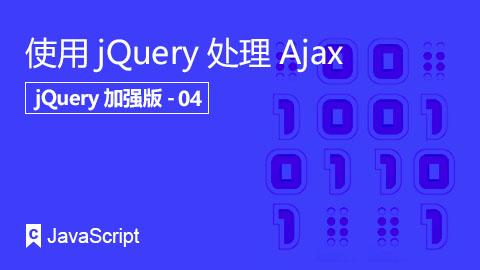 使用jQuery处理Ajax
