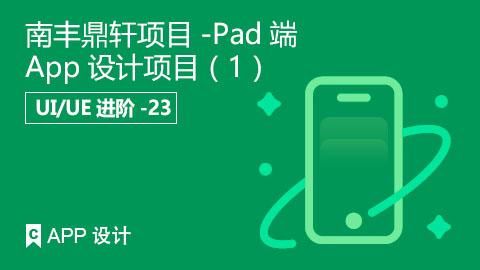 南丰鼎轩项目-Pad端App设计项目(1)