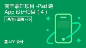 南丰鼎轩项目-Pad端App设计项目(4)