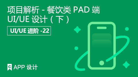 项目解析-餐饮类PAD端UI/UE设计(下)